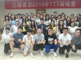 三福百货2018年TTT训练营(第一期)《FAST高效课程开发》 培训师邱伟