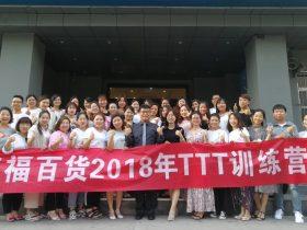 三福百货 2018年TTT训练营(第二期) 培训师邱伟