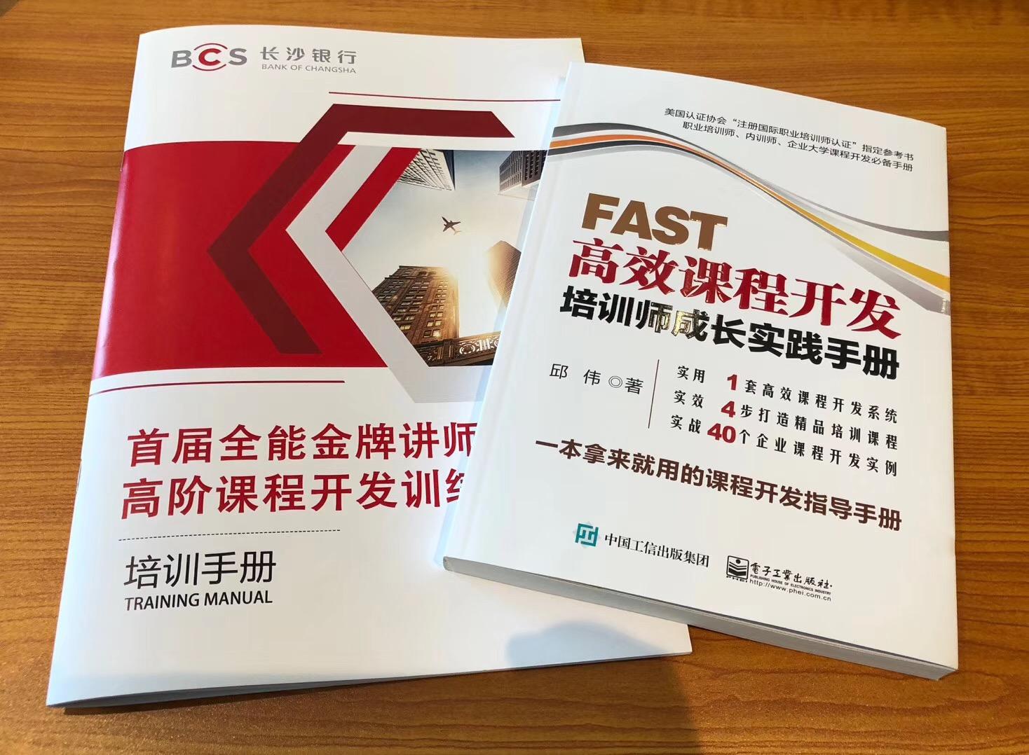长沙银行《FAST高效课程开发》 培训师邱伟