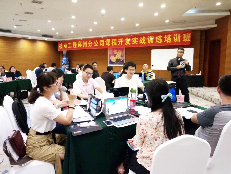 核电工程郑州分公司课程开发实战训练培训班 第三期 培训师邱伟