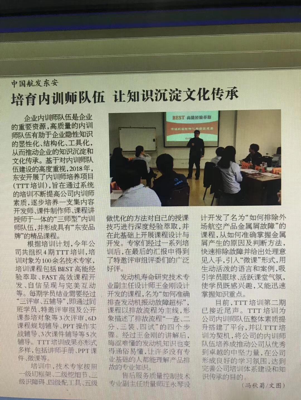 中国航发·哈尔滨东安发动机有限公司《FAST高效课程开发》第四期 培训师邱伟