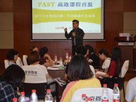 北京联合智训公开课《FAST高效课程开发》 培训师邱伟