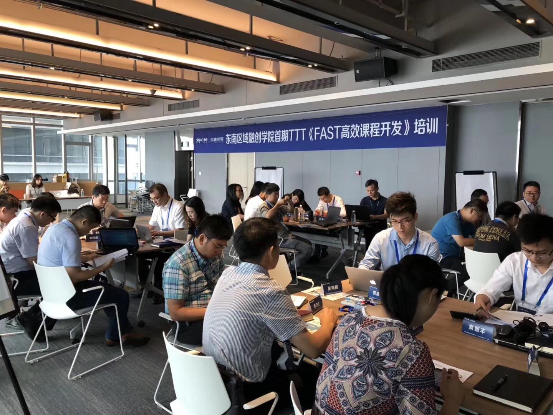 融创地产东南区域《FAST高效课程开发》 培训师邱伟