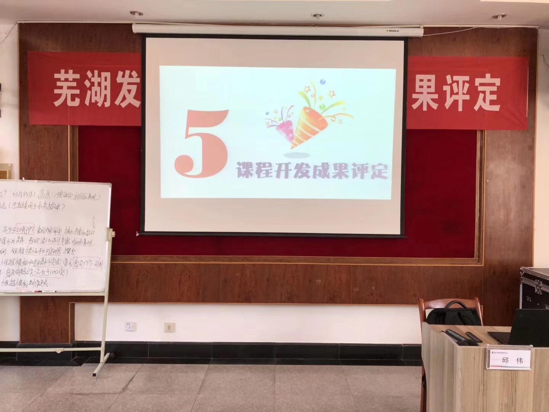"""芜湖发电""""课程开发成果""""评定 第二阶段 培训师邱伟"""