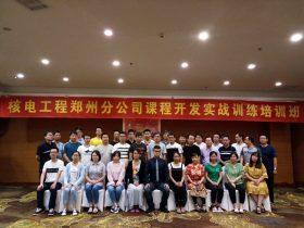 核电工程郑州公司《FAST高效课程开发》第四期 培训师邱伟