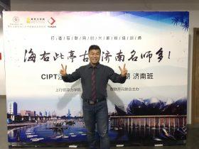 CIPT注册国际职业培训师第二十二期 培训师邱伟