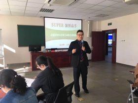 中国银行青岛分行《SUPER演绎高手》 培训师邱伟