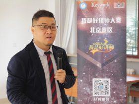 2018年好讲师大赛·北京赛区·首席导师邱伟老师
