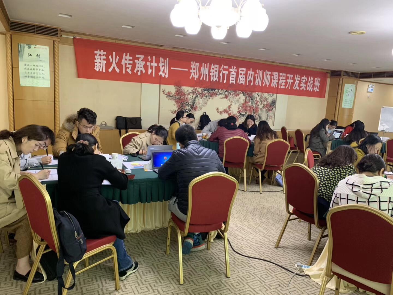 郑州银行《FAST高效课程开发》第一阶段 培训师邱伟