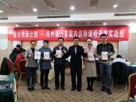 郑州银行《FAST高效课程开发》第二阶段 培训师邱伟