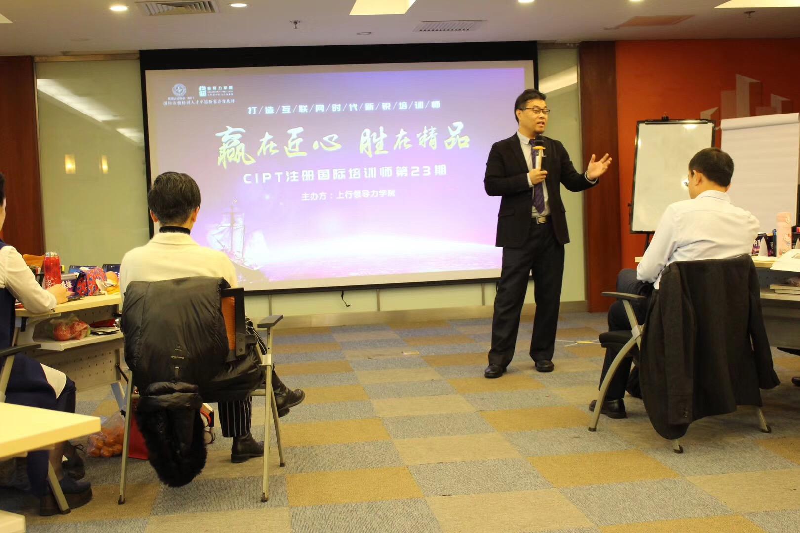 CIPT注册国际职业培训师第二十三期 培训师邱伟