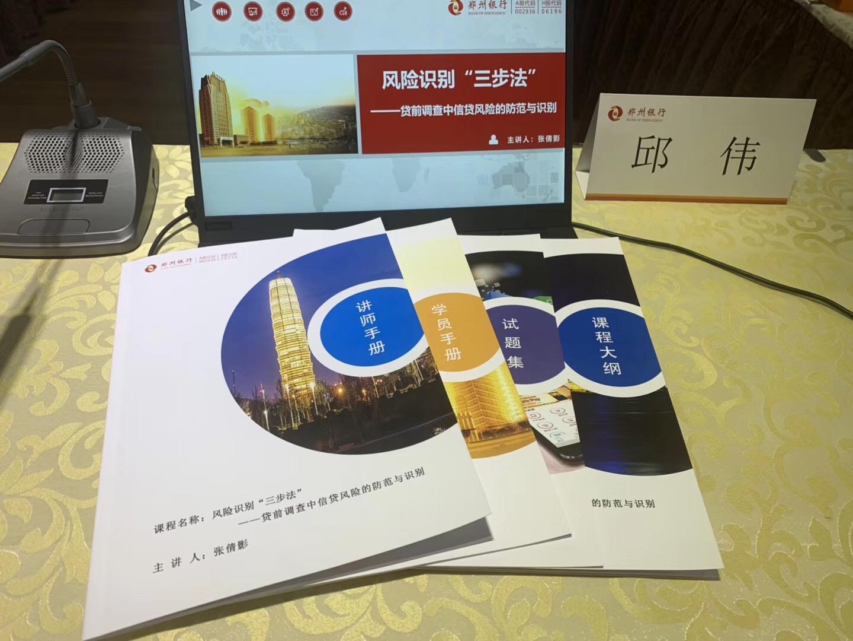 郑州银行《FAST高效课程开发》第三阶段 培训师邱伟