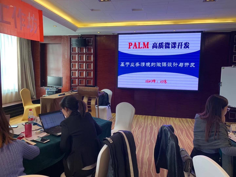 中原银行《PALM高质微课开发》 培训师邱伟