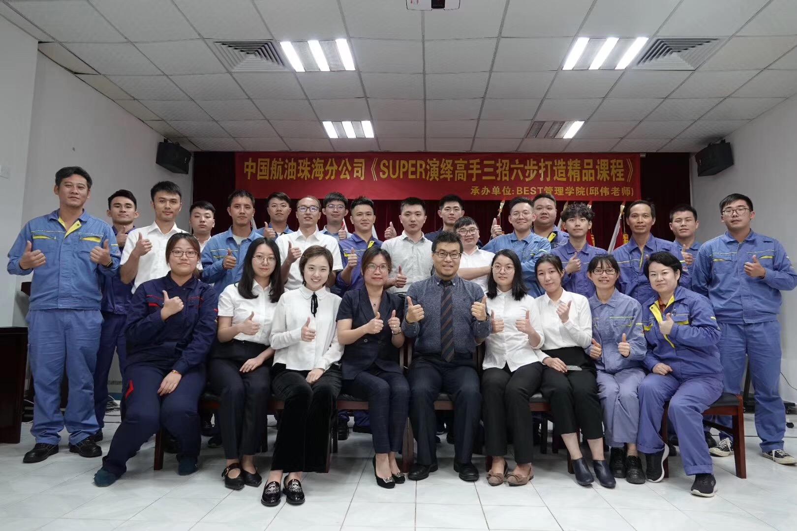 中国航油珠海公司《SUPER演绎高手》 培训师邱伟