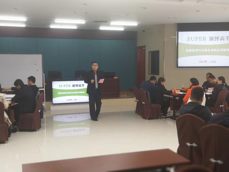 中国航发东安《SUPER演绎高手》2019年第一期第二阶段  培训师邱伟