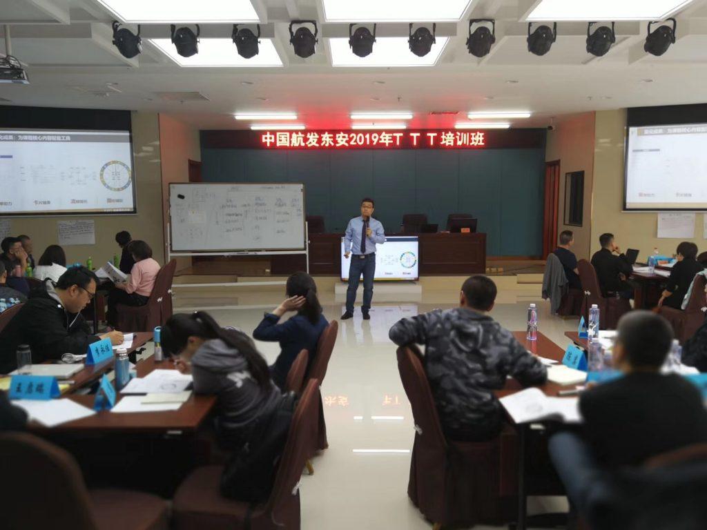 中国航发东安《FAST高效课程开发》2019年第二期第一阶段 培训师邱伟