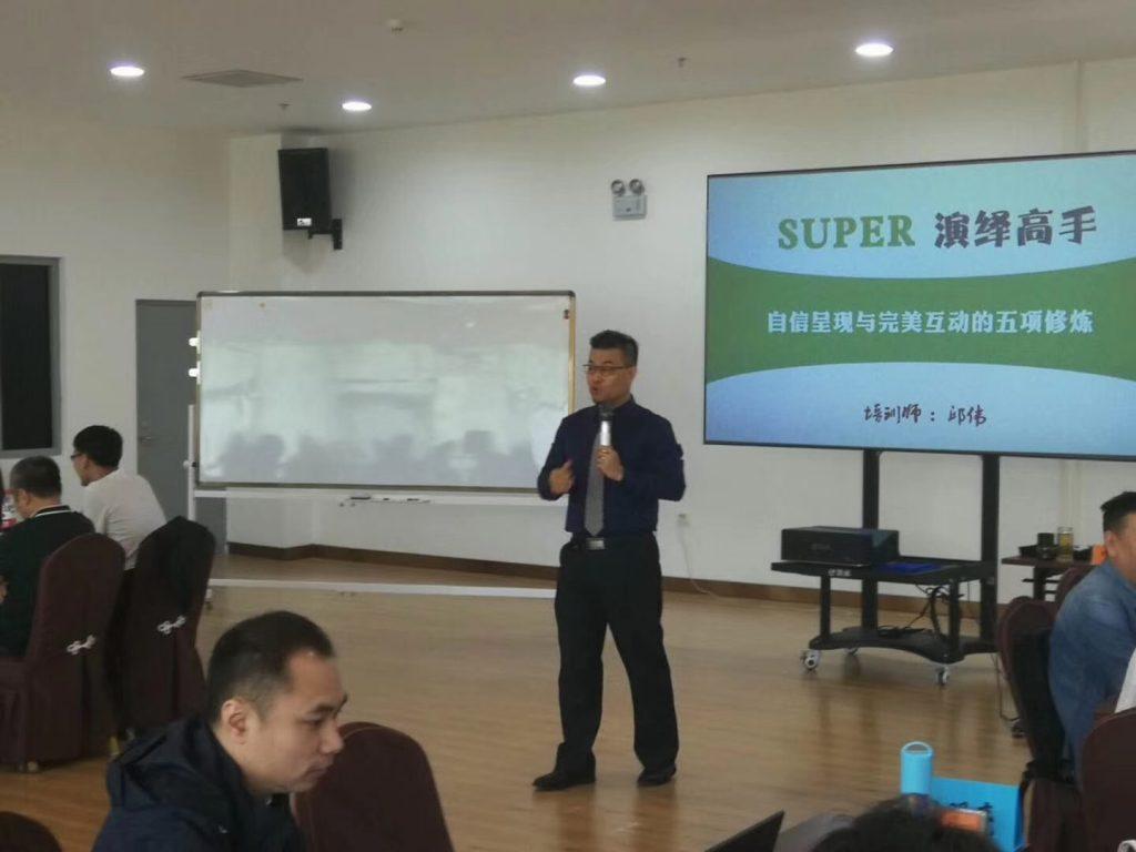 中国航发东安《SUPER演绎高手》2019年第二期第二阶段 培训师邱伟
