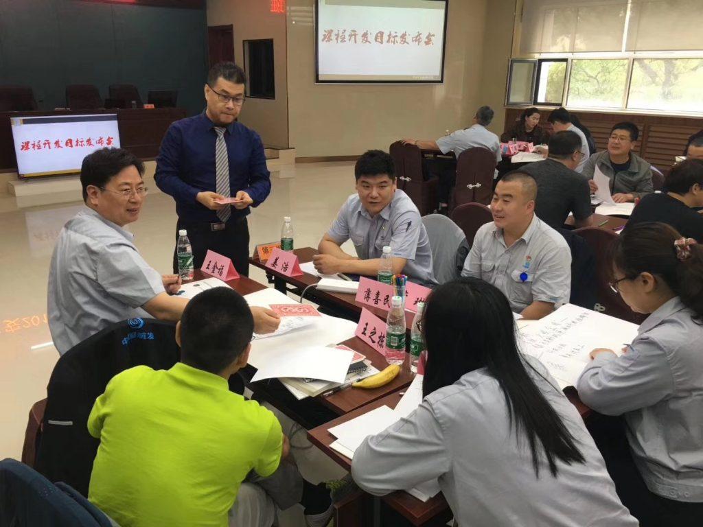 中国航发东安《FAST高效课程开发》2019年第三期第一阶段 培训师邱伟