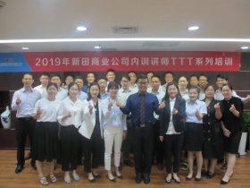 新田商业公司《FAST高效课程开发》第一阶段 培训师邱伟