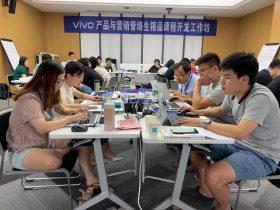 VIVO《FAST高效课程开发》 培训师邱伟