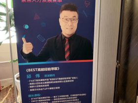 《BEST高能经验萃取》上海公开课 培训师邱伟