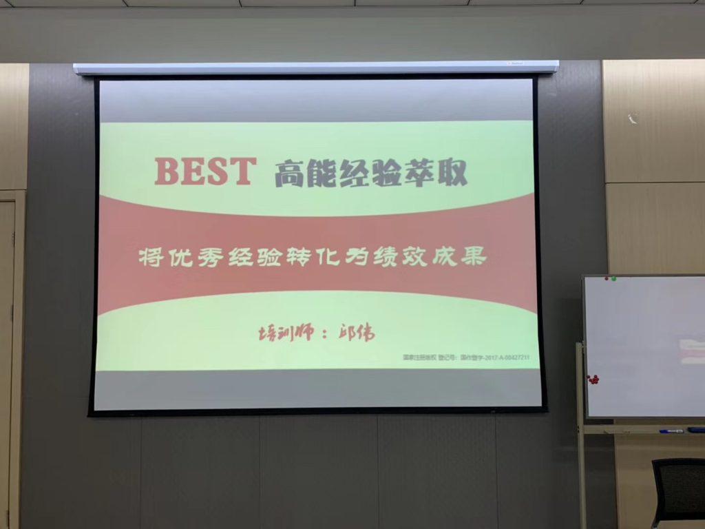 2019年北京链家案例大赛总决赛 评委邱伟老师