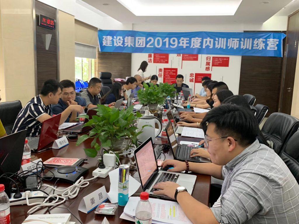 建设集团《FAST高效课程开发》 培训师邱伟