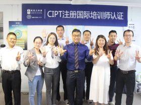 CIPT注册国际培训师认证第25期 培训师邱伟