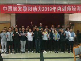 中国航发黎阳动力《FAST高效课程开发》第一阶 培训师邱伟