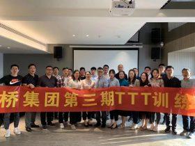 郑州康桥集团《FAST高效课程开发》第三期 培训师邱伟