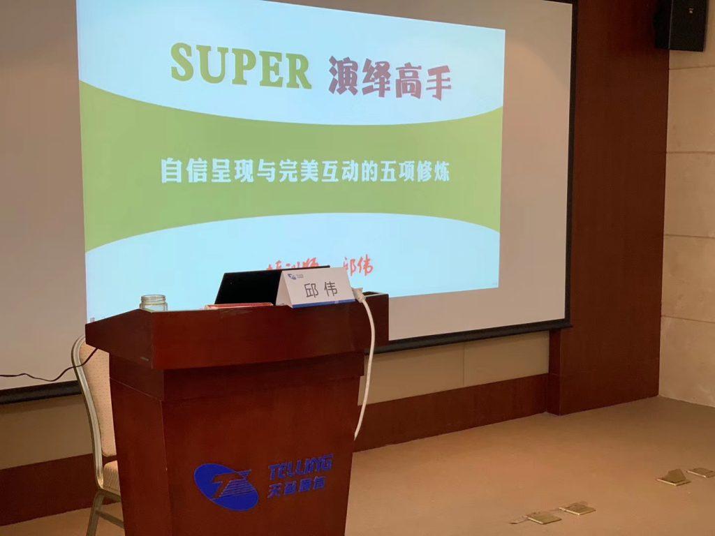 天音通信《SUPER演绎高手》第二期 培训师邱伟