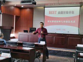 中国核电河北分公司《BEST高能经验萃取》 培训师邱伟