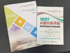 中国银行济南分行《BEST高能经验萃取》 培训师邱伟