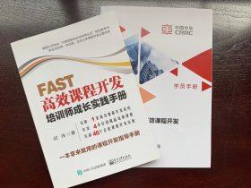 中车大学《FAST高效课程开发》第一期第一阶 培训师邱伟