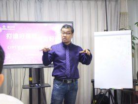 CIPT注册国际培训师认证第27期 培训师邱伟