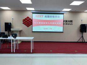 中国联通软件研究院《BEST高能经验萃取》  培训师邱伟
