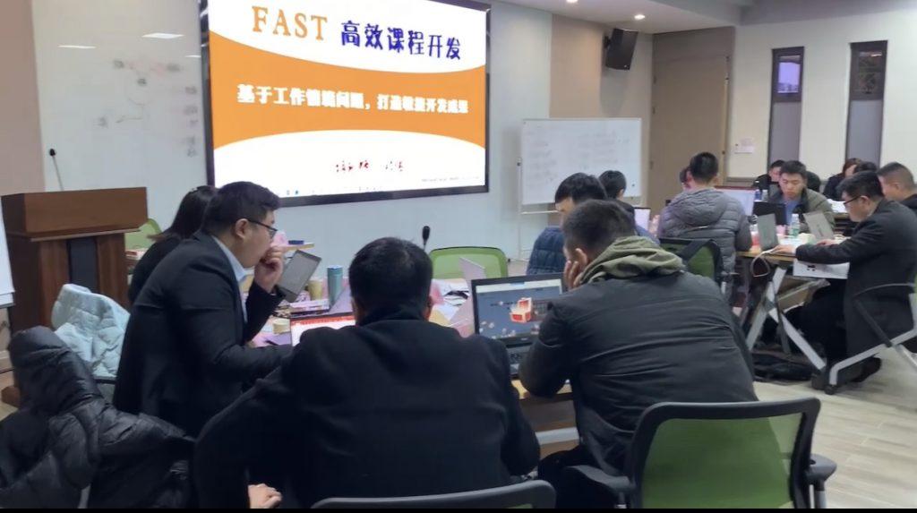 中建五局《FAST高效课程开发》 培训师邱伟