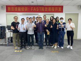 深圳航空国际货站《 FAST 高效课程开发》 培训师邱伟