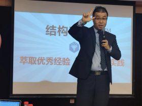 培训机构产品优选会「结构萃取力」北京站 培训师邱伟