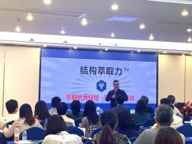 培训机构产品优选会「结构萃取力」广州站 培训师邱伟