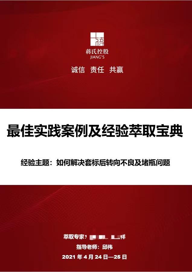 蒋氏控股《BEST高能经验萃取》 培训师邱伟