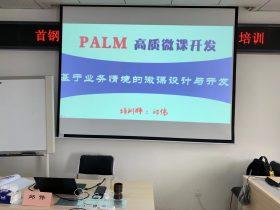 首钢集团《PALM高质微课开发》 培训师邱伟