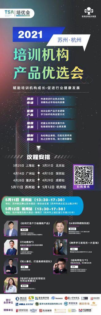 培训机构产品优选会「结构萃取力」杭州站 培训师邱伟