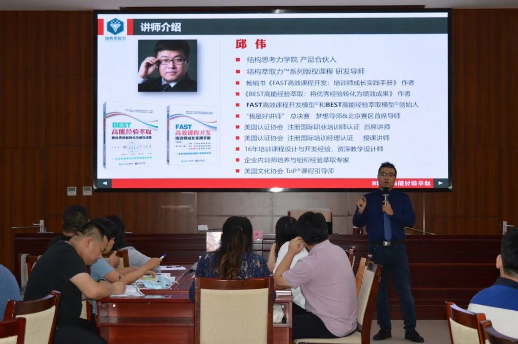 北京公开课《BEST高能经验萃取》 培训师邱伟