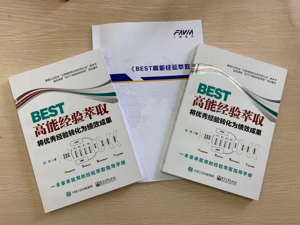 一汽出行《BEST高能经验萃取》第二期 培训师邱伟